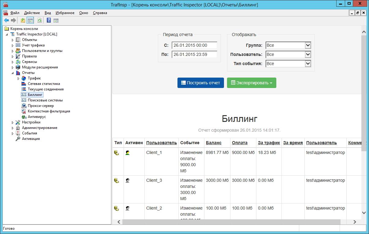 Скачать программа распределения трафика скачать программу frontpage на русском