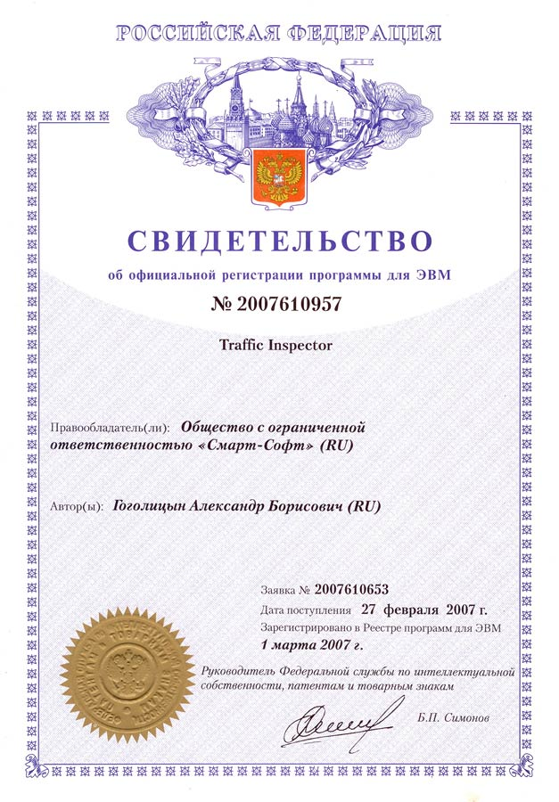 Traffic Inspector Инструкция Для Чайников.Doc